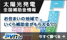 太陽光発電全国補助金情報【PVN24】