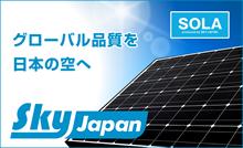 太陽光発電メーカーのスカイジャパン