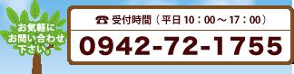 受付時間(平日10時から17時)、電話番号0942-72-1755